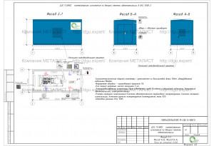Блок контейнер БКС 5000-2 вторая степень автоматизации